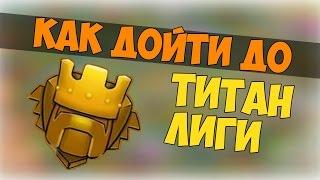 getlinkyoutube.com-Как дойти до титан лиги ? Clash of Clans!