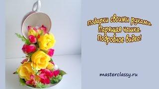 getlinkyoutube.com-Подарки своими руками. Парящая чашка. Подробное видео!