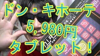 getlinkyoutube.com-ドンキの5980円タブレット買った!カンタンPad開封レビュー!Google Playストアは使えるの!?内蔵マイクはある?GPSは?解説します!