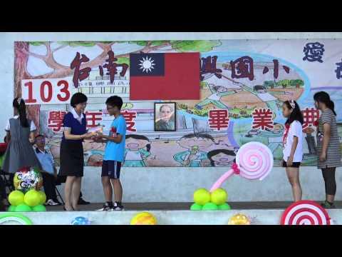 台南市東區復興國小103學年度畢業典禮