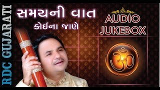 getlinkyoutube.com-Samayni Vaat Koi Na Jaane || Hemant Chauhan || Super Hit Gujarati Bhajan || JUKEBOX || Ekta Sound