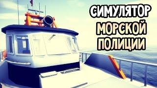 getlinkyoutube.com-Coast Guard Прохождение На Русском — СИМУЛЯТОР МОРСКОЙ ПОЛИЦИИ