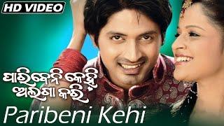 PARI BENI KEHI | Romantic Film Song I PARIBENI KEHI ALAGA KARI I Sarthak Music
