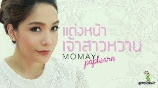 getlinkyoutube.com-โมเมพาเพลิน : แต่งหน้าเจ้าสาวหวาน