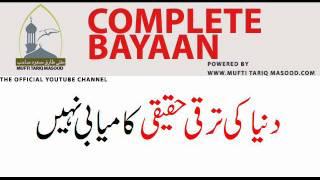 Dunya ki Taraqqi Asal Kamyabi Nahi - Mufti Tariq Masood