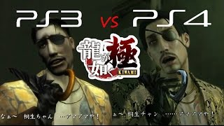 getlinkyoutube.com-Yakuza HD PS3  vs PS4 Yakuza Kiwami / Ryu Ga Gotoku Kiwami  Graphics Comparison