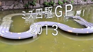 getlinkyoutube.com-ミズ四駆GP2013