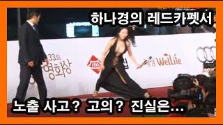 getlinkyoutube.com-[한컷영상] 하나경의 레드카펫서 노출 사고? 고의? 진실은... (청룡상)