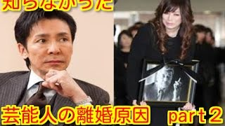 getlinkyoutube.com-【知らなかった】芸能人 離婚原因 part2