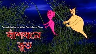 getlinkyoutube.com-Nonte Fonte Cartoon | Bengali Comics| Baash Bone Bhoot | Bangla Cartoon Series | Animation Comedy
