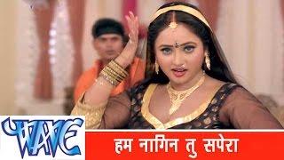 getlinkyoutube.com-हम नागिन तू सपेरा  Ham Nagin Tu Nagina - Khesari Lal Yadav - Bhojpuri Hot Songs 2015- Nagin