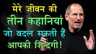 Life Changing Motivational Video For Success in Hindi