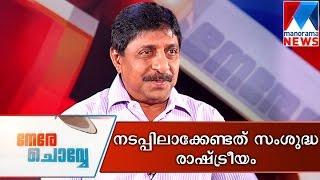 getlinkyoutube.com-Clean politics need of the hour   Manorama News   Nere Chovve