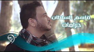 getlinkyoutube.com-قاسم السلطان - حرامات / Video Clip