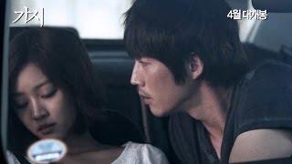getlinkyoutube.com-가시 메인 예고편  'Innocent Thing' Main Trailer 愛の棘 メイン予告編