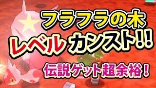getlinkyoutube.com-【みんなのポケモンスクランブル】3DS フラフラの木 カンスト