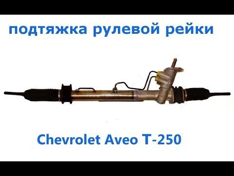 Как подтянуть рейку на Chevrolet Aveo Т-250.