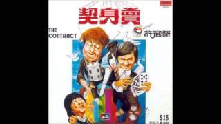 getlinkyoutube.com-1978 賣身契 - 許冠傑 專輯