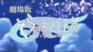 «Gekijō-ban Sora no Otoshimono: Tokei Jikake no Angeloid» - S