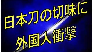 getlinkyoutube.com-「日本刀の切れ味ヤバイ」 女子小学生による試し斬りに外国人衝撃!【海外の反応】