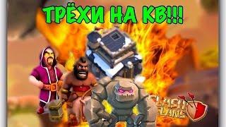 getlinkyoutube.com-Как сносить 9тх(TH) на 3 звезды КВ | clash of clans