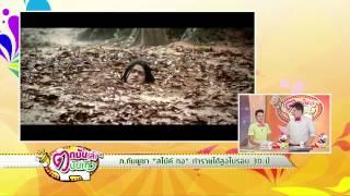 getlinkyoutube.com-เปิดตัวหนังกัมพูชา สไบ้ค-กง ทำรายได้สูงสุด