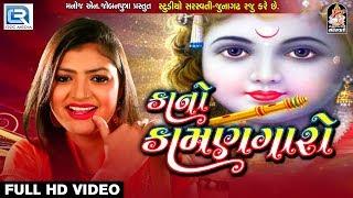 KANO KAMANGARO - Manisha Barot | Janmashtami Song | Latest Gujarati Song 2017 | RDC Gujarati | 1080p
