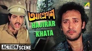 Hajirar Khata | Action Scene | Aakrosh | Prosenjit, Victor Banerjee