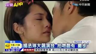getlinkyoutube.com-20141224中天新聞 吻戲天后楊丞琳 吻戲前絕不吃便當