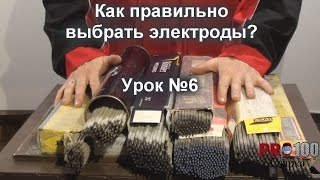 getlinkyoutube.com-Как правильно выбрать электроды? Урок 6