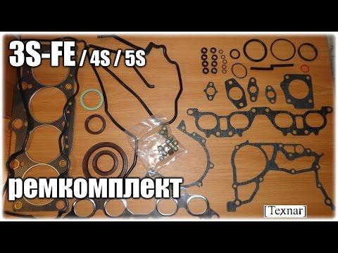 Рем. комплект двигателя 3S-FE №04111-74050. Комплектация.