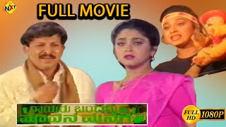 getlinkyoutube.com-Rayaru Bandaru Mavana Manege || Kannada Full Length Movie