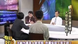 getlinkyoutube.com-台湾法轮功学员锺鼎邦无故遭逮捕!大陆安全亮红灯!