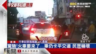 getlinkyoutube.com-堵車卡平交道 進退兩難…… 火車迎面來驚險一瞬