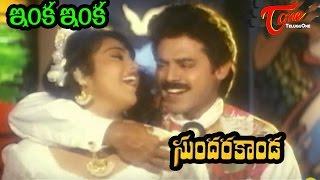 Sundarakaanda Songs - Inka Inka Inka - Venkatesh - Meena - Aparna