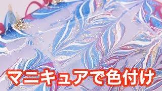 getlinkyoutube.com-ウォーターマーブルでつくるオリジナルスマホケース☆マニキュアがあればOK C CHANNEL DIY