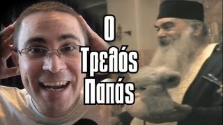 getlinkyoutube.com-Ο Τρελός Παπάς (Βίντεο Αντιδράσεις #1)