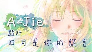 getlinkyoutube.com-A Jie點評 - 四月是你的謊言