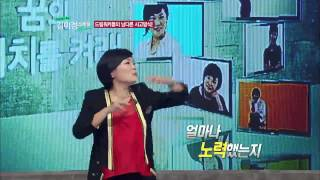 getlinkyoutube.com-김미경 쇼 - Kim mi-kyung Special Ep.1: 드림워커들의 남다른 사고방식!  그들의 성공비법