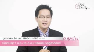 getlinkyoutube.com-ดูดวงปี 2559 ดูดวงตามราศี โดย อ.สุลต่าน (ข่าวดี-ข่าวร้าย)