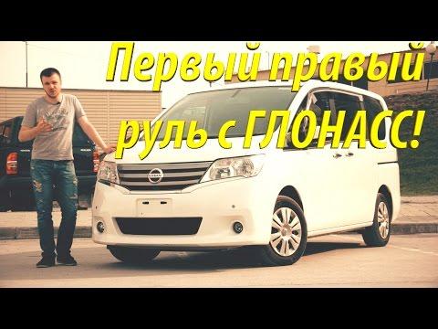 Nissan Serena 2011г. с ЭРА-Глонасс! Проверка кнопки! (На продаже в РДМ-Импорт)