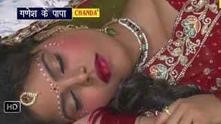 getlinkyoutube.com-HD Ae Ganesh Ke Papa || ऐ गणेश के पापा || Lattest Bhojpuri Shiv Kawar Bhajan