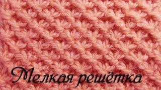 getlinkyoutube.com-Вязание спицами  Узор Мелкая решётка