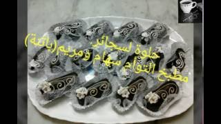 getlinkyoutube.com-حلوة السجائر حلوة جزائرية من مطبخ التوأم سهام و مريم (باتنة)
