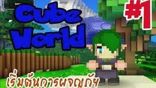 getlinkyoutube.com-Cube World #1 เริ่มต้นการผจญภัย