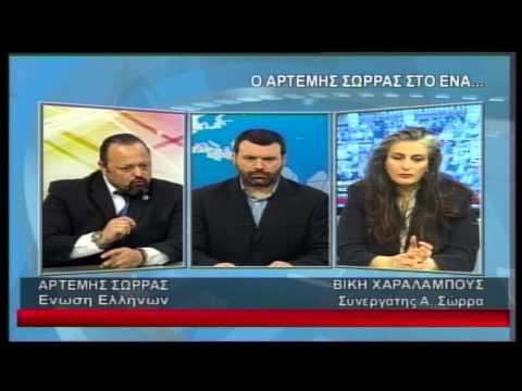 enatv 07 03 2014 deltio ΑΡΤΕΜΗΣ ΣΩΡΡΑΣ part1