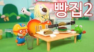 뽀로로와 크롱의 빵공장 리얼클레이 대결 ★뽀로로 장난감 애니 캐릭온 TV