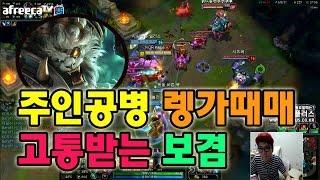 getlinkyoutube.com-롤 영상] 주인공병 렝가때문에 고통받는 보겸