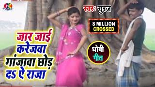 getlinkyoutube.com-Jari jai Karejwa ganjwa chhor Da rajwa | Sati Jala Sanjhwe | Dhobi geet | Suraj