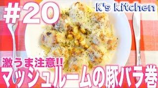 getlinkyoutube.com-#20 激うま!マッシュルームとポテトの豚バラ巻!